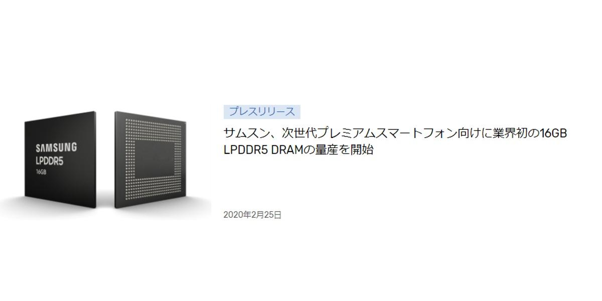 スマホのRAM。上位機種に搭載のLPDDR5とは何か?