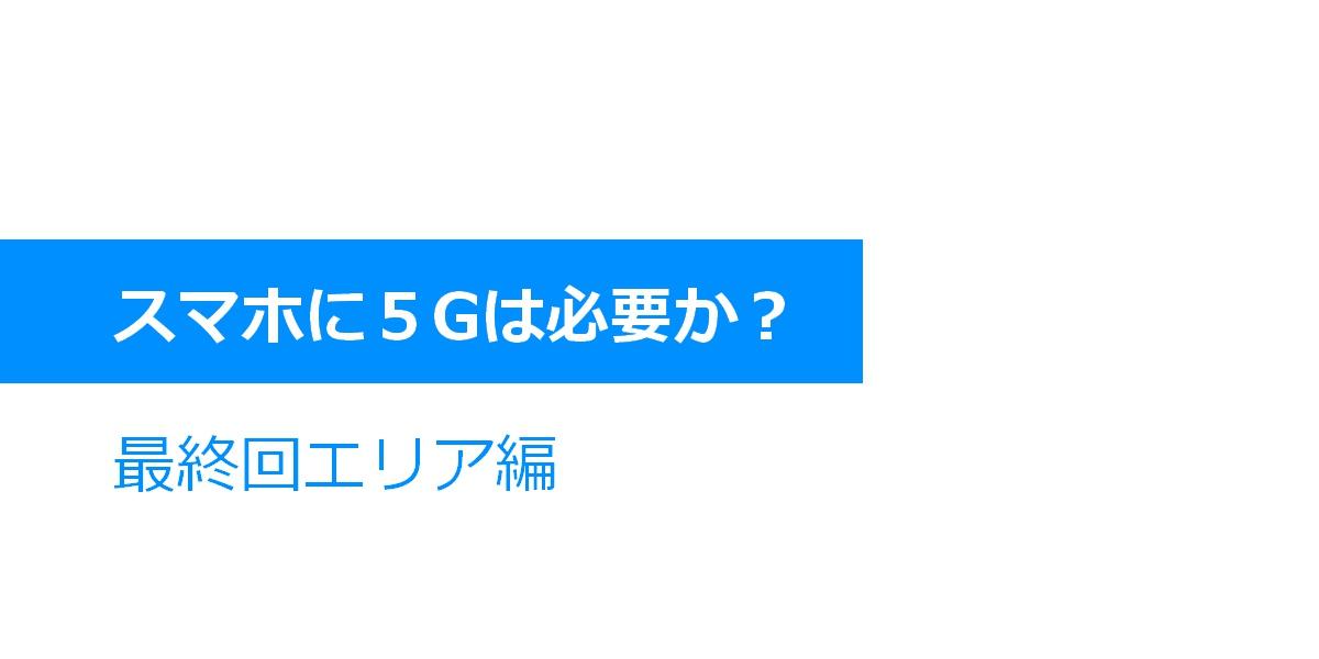 スマホに5Gは必要か?5Gを使うには?エリア編