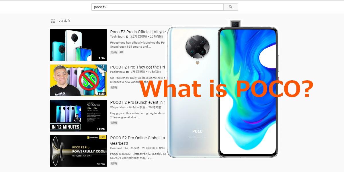 POCOってどこのスマホ?「POCO F2 Pro」デビュー!スペックは?