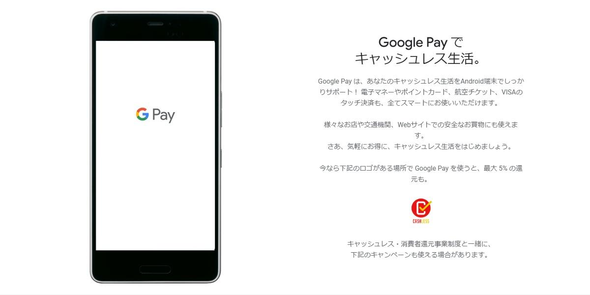 おサイフケータイ非対応でもタッチ決済ができる!Google Payに登録してOnePlus7Tをコンビニで使ってみた。