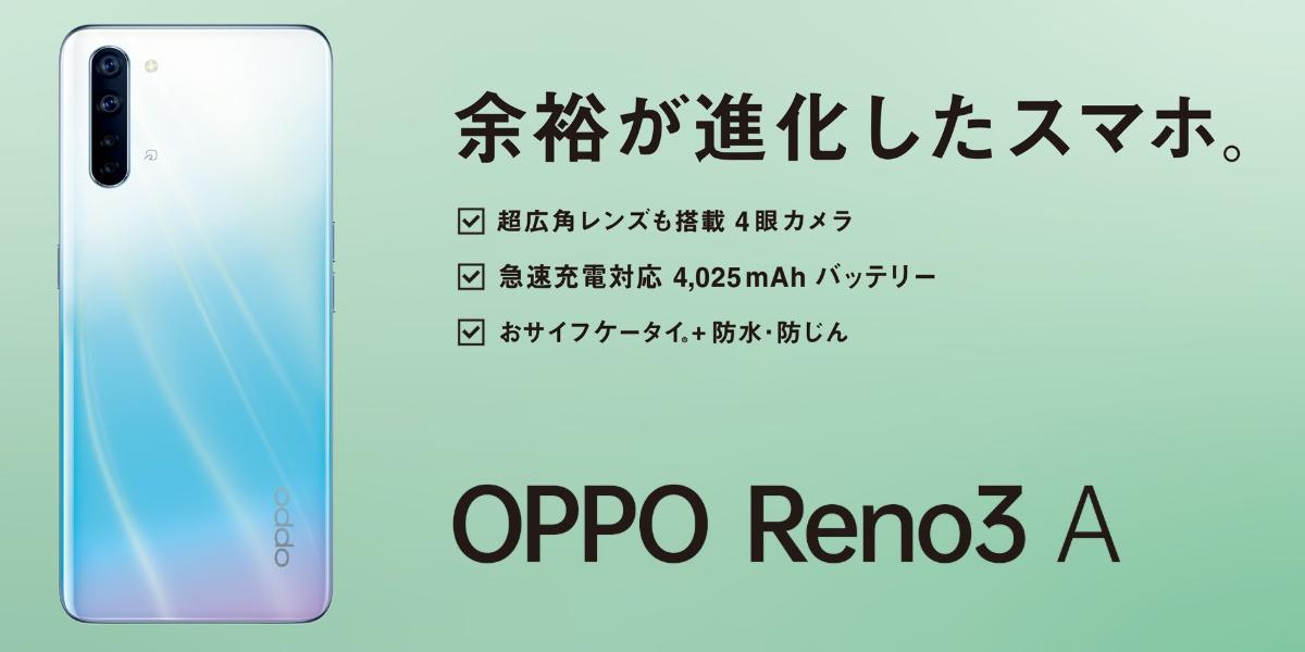 続「いろいろと余裕のスマホ」OPPO Reno3 A 6月25日発売。スペックは?