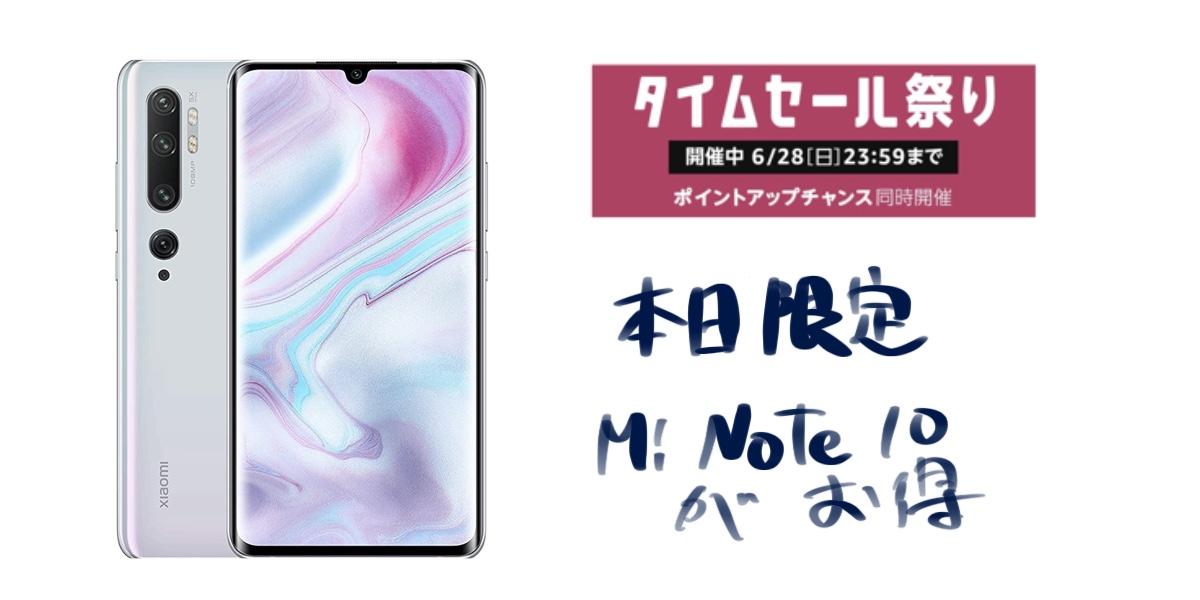 【終了】本日までタイムセールで価格差5000円!Mi Note 10とMi Note 10Liteの違い