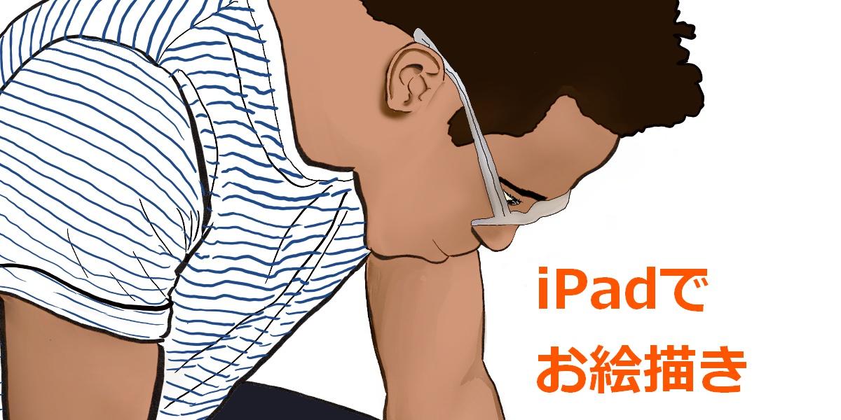 iPadの選び方。給付金で買うiPad Pro 11インチ256GB+Apple Pencil(10万円以内で買いました)
