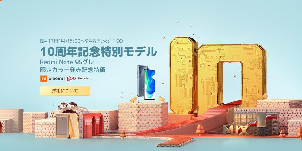 コスパ最高。新色グレーが出たRedmi Note 9Sはどこで買う?どこが安い?