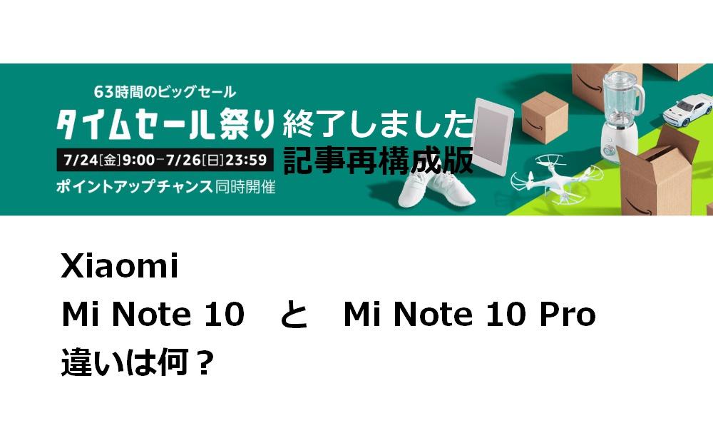 Xiaomi Mi Note 10とMi Note 10 Proのスペックの違いは?