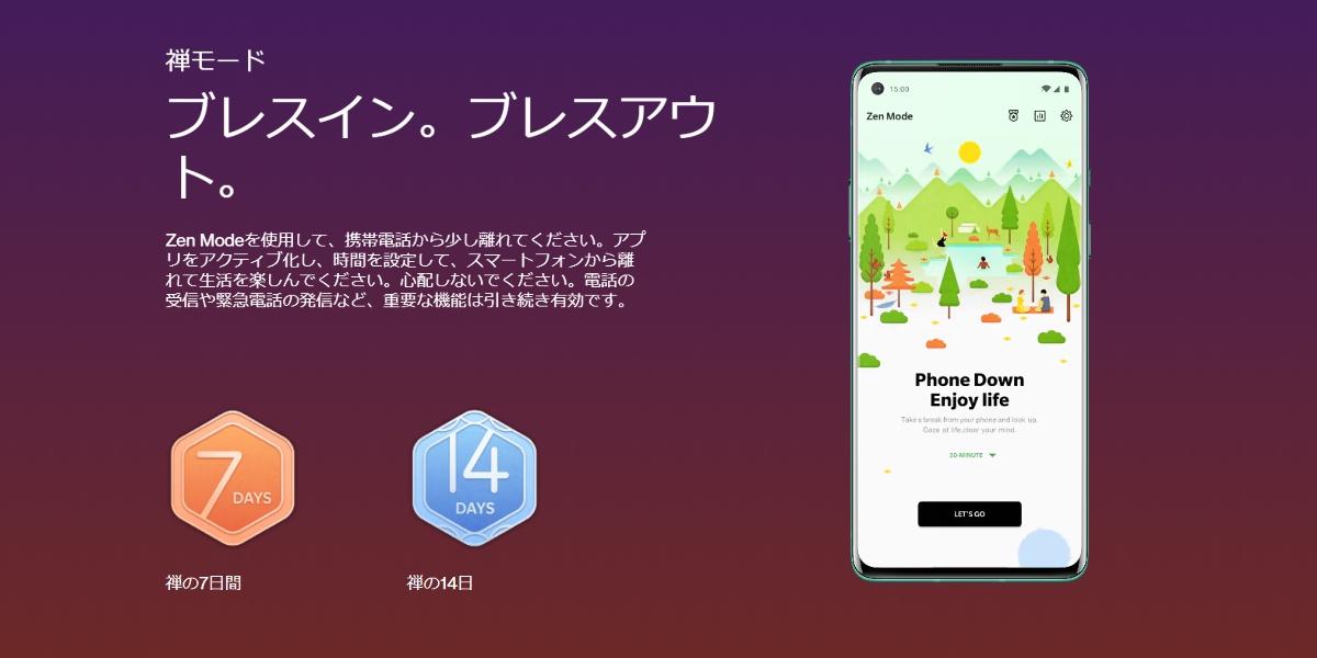 OnePlus OxygenOSの禅モードって何?
