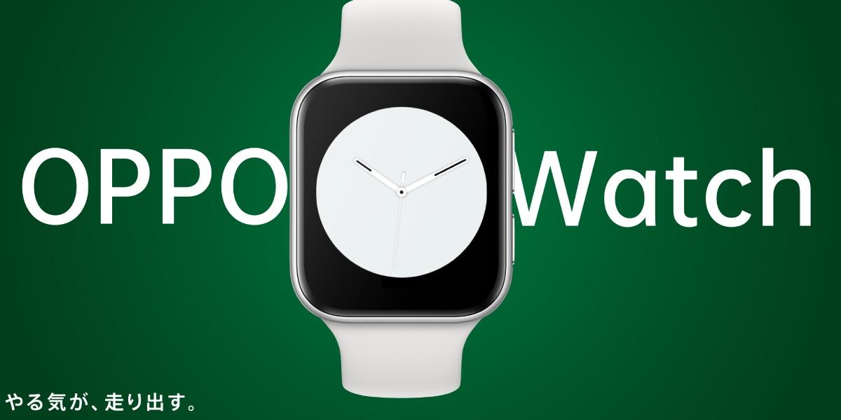 OPPOからスマートウォッチ、イヤホンを発表。「OPPO Watch」「OPPO ENCO」OPPO新商品発表会【後編】