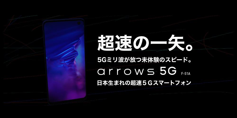 富士通のフラッグシップ arrows 5G 発売。ミリ波対応スマホのスペックは?ミリ波対応Galaxy S20+と比較