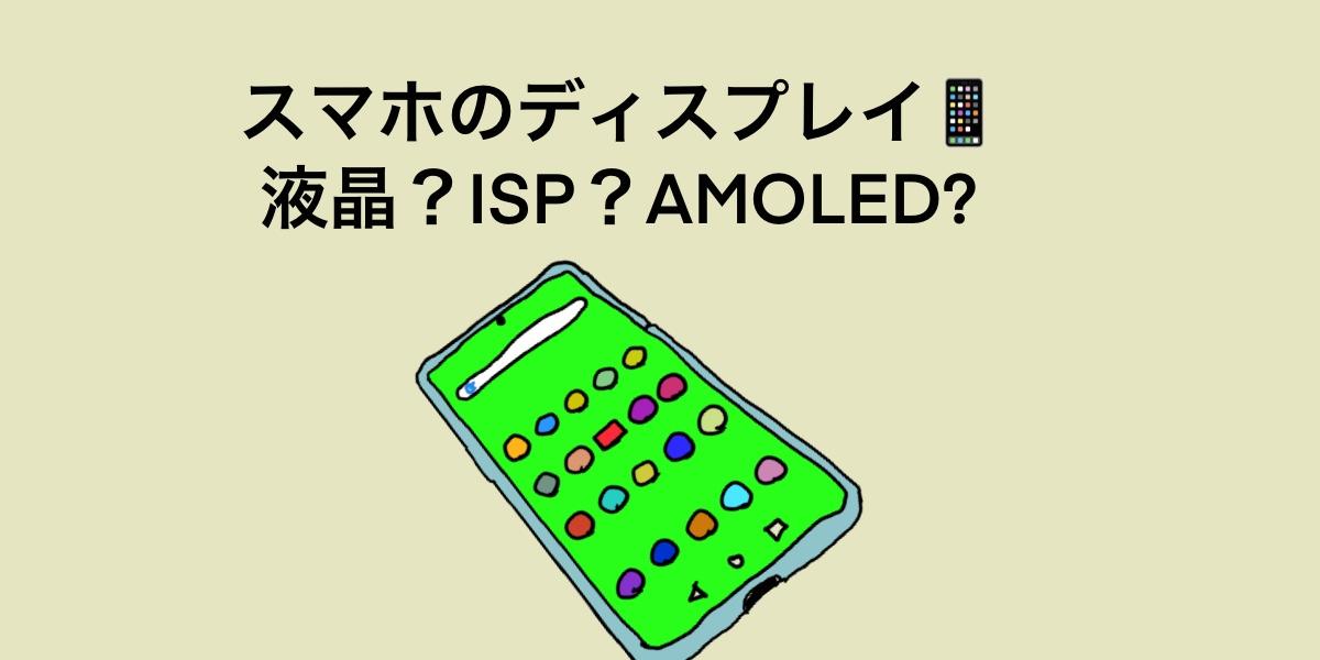 スマホのディスプレイは有機EL?液晶?AMOLED、IPSの違いは?