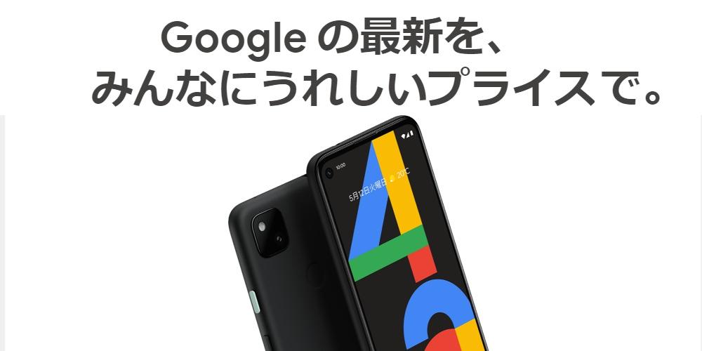 Google Pixel 4a発表!Pixel 4との違い、スペックは?