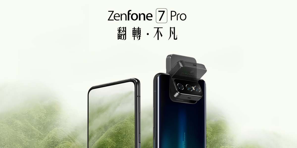 ASUS ZenFone7/7Proが発表。フリップカメラ搭載でカメラに裏表なし。2機種の違い、スペックは?