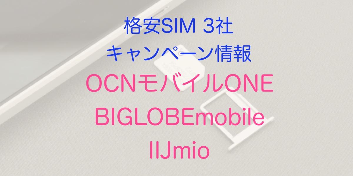 【2021年2月18日更新】格安SIM3社で実施中のスマホ割引比較 OCNモバイルONE / BIGLOBEmobile / IIJmio