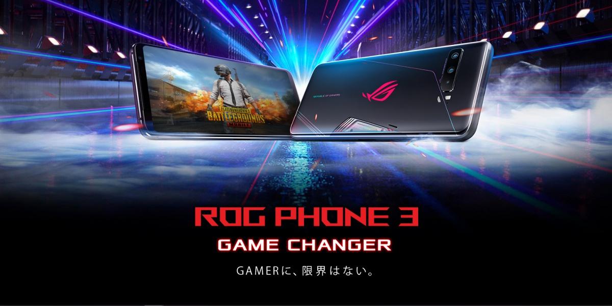 ASUSより新たなゲーミングスマホ発売 ROG PHONE 3と前機種を比較してみた。