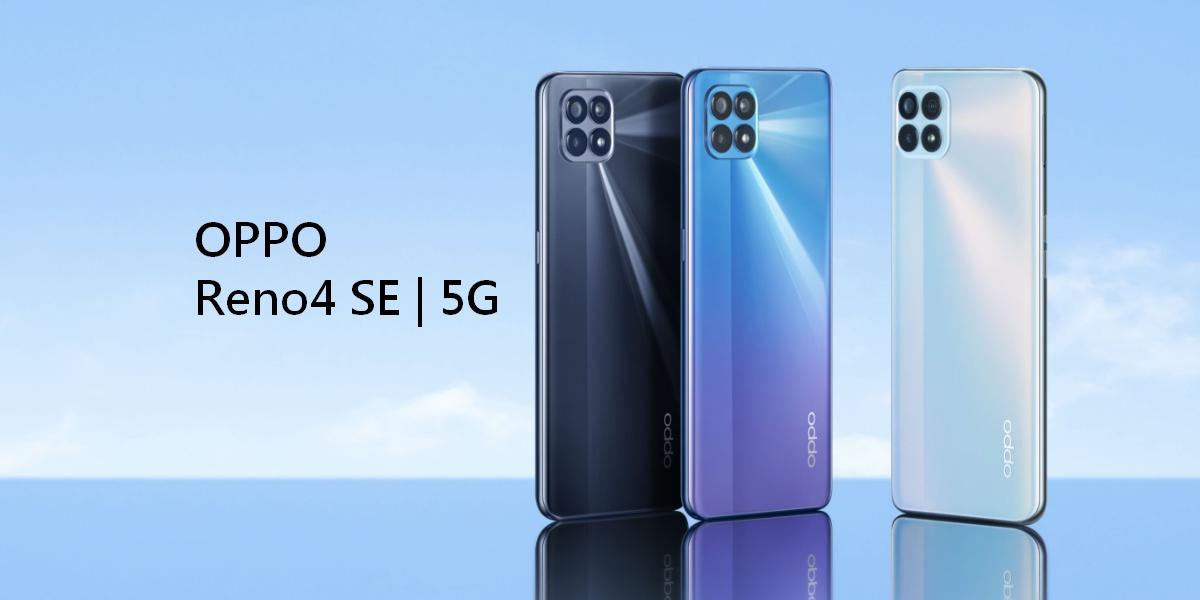 OPPOが新商品 Reno4 SEを発表。どんなスペック?