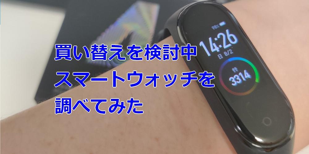 2020年9月版スマートウォッチの新作比較 OPPO Watch、HUAWEI Watch FIT、Xiaomi Mi Smart Band 5を比較