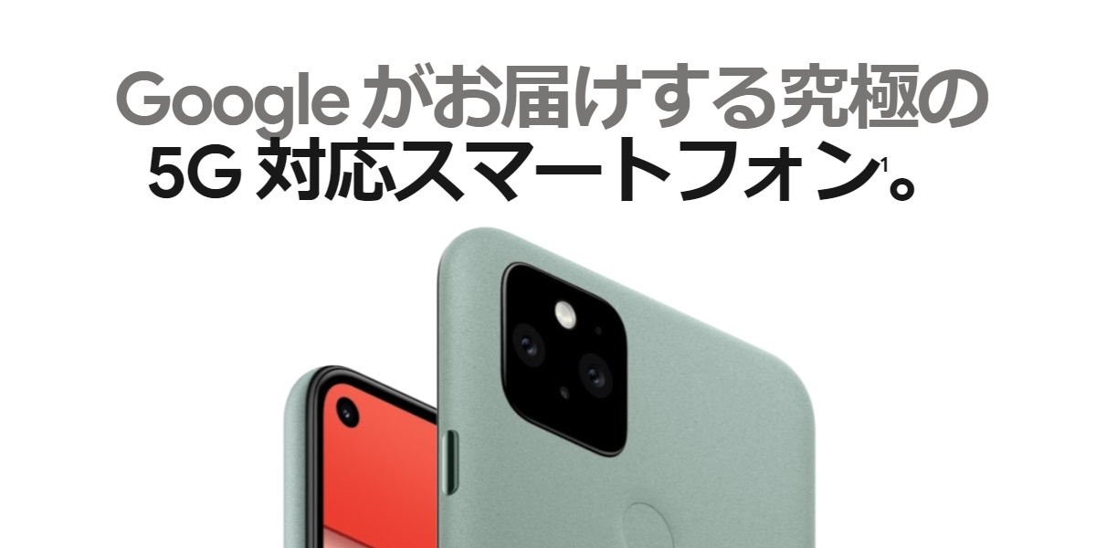 Googleから新商品発売。Pixel 5とPixel 4a 5GとPixel 4aの違いは?