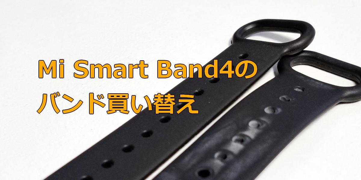 Xiaomi Mi Smart Band 4のバンド交換。5個で899円だけど違和感なしで、おススメです。