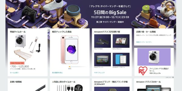 【終了しました】サイバーマンデー実施中!P40 Pro、Redmi Note 9S、GoPro HERO7がお買い得に