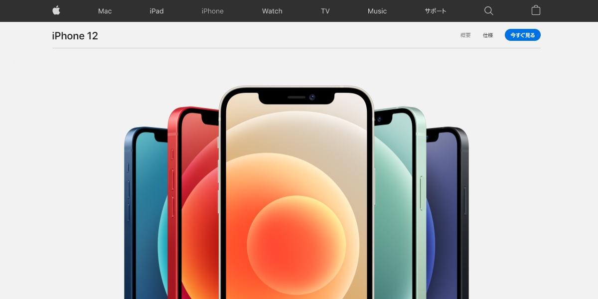 iPhone12 SIMフリーが使える格安SIMは?格安SIM会社で販売しているiPhoneは?