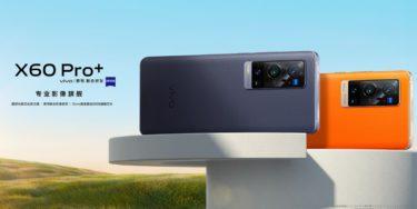 VIVOからX60シリーズの最上位モデルX60 Pro Plus発表。ZEISSのレンズ、Snapdragon888を搭載。