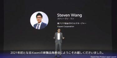 Xiaomi新商品発表会にてRedmi Note 9T、Redmi 9Tの日本発売が決定。スマートウォッチのMi Watchも発表。
