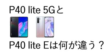 Huawei P40シリーズ 2機種を比較してみた。P40 lite 5GとP40 lite Eのスペックは?