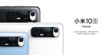 XiaomiよりSnapdragon870搭載のMi 10Sを発表。Mi 10T、Mi 11との比較、違いは?