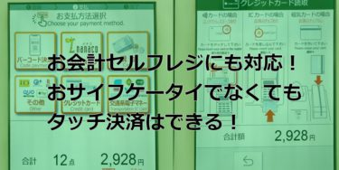おサイフケータイ非対応でもタッチ決済ができる!Google Payに登録してOnePlus7Tをコンビニで使ってみた。お会計セルフレジにも対応!