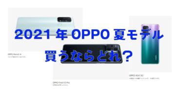 【2021夏モデル】OPPOで買うべきスマホはどれ?3機種を比較!Find X3 Pro / Reno5 A / A54 5G